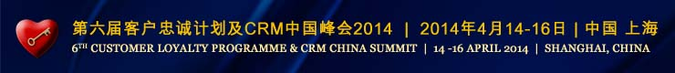 6th Customer Loyalty Programme & CRM China Summit 2014 | 第六届客户忠诚计划及CRM中国峰会2014