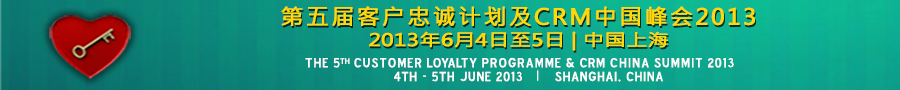 5th Customer Loyalty Programme & CRM China Summit 2013 | 第五届客户忠诚计划及CRM中国峰会2013